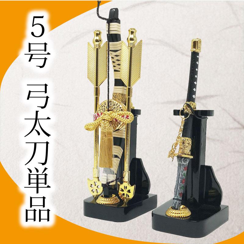 五月人形 道具 弓太刀5号 おしゃれ【SS】