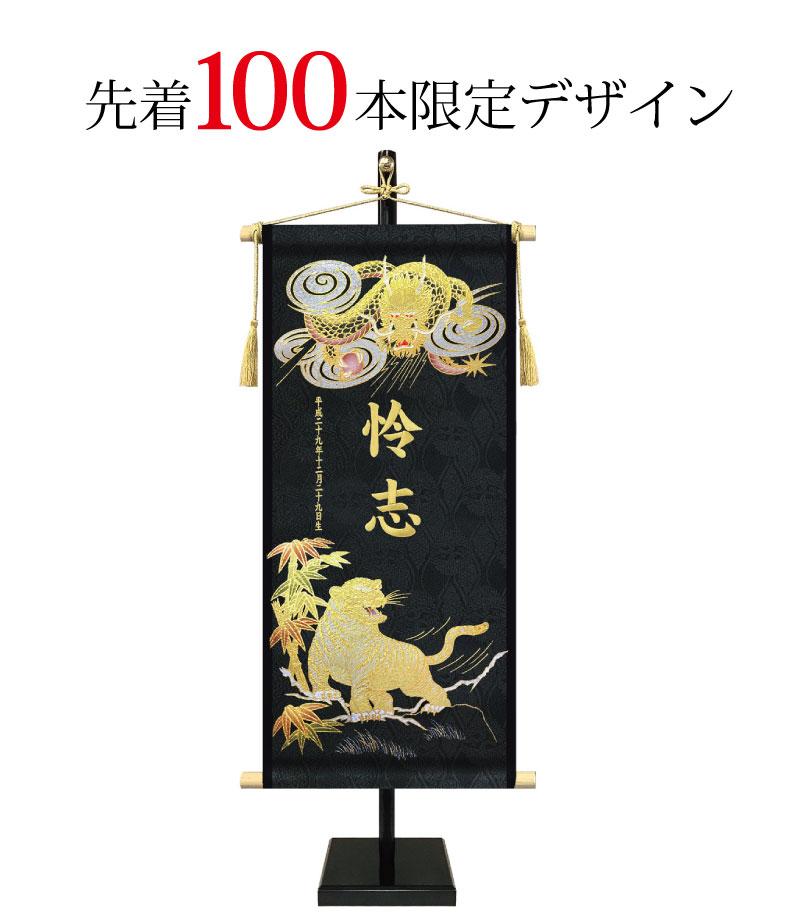 五月人形 名前旗 節句 男の子 飾り台付【2018年度新作】