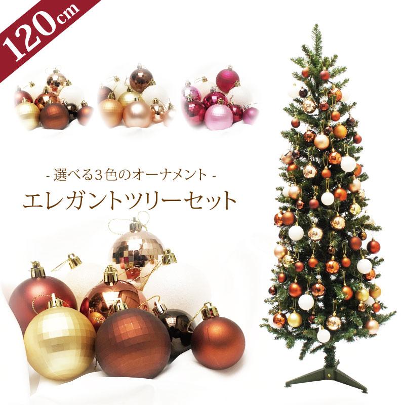 クリスマスツリー 北欧 おしゃれ デザインツリーセット120cm オーナメント セット LED 【hk】 インテリア