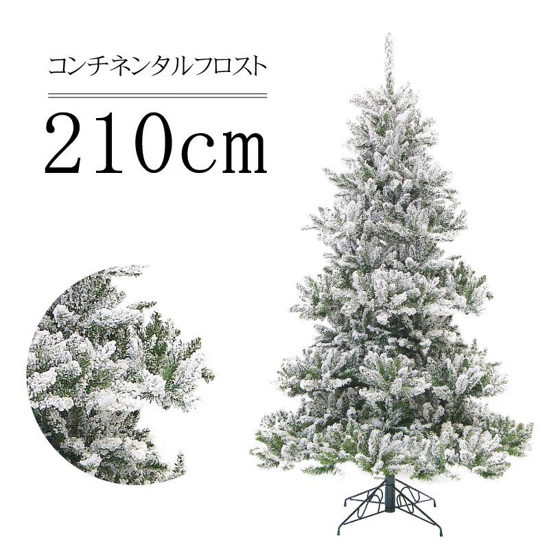 クリスマスツリー 北欧 おしゃれ 210cm コンチネンタルツリー フロストタイプ【スノー】【hk】 インテリア