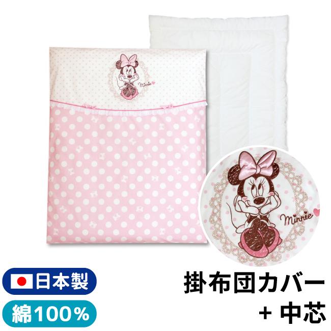 ディズニー 日本製 ベビー 掛布団カバー+中芯105×130cm ミニーマウス 綿100%ベビー布団 ベビー掛布団ピンク 女の子 リボンDisney Minnie Mouse