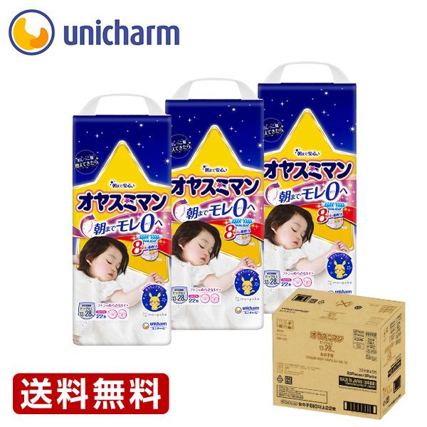 おねしょパンツ 子供用 キッズ用 高い素材 オヤスミマン 女の子用 ビッグサイズ以上 送料無料 チャーム公式ショップ 22枚1箱 高級 ユニ 13~28kg 3袋セット