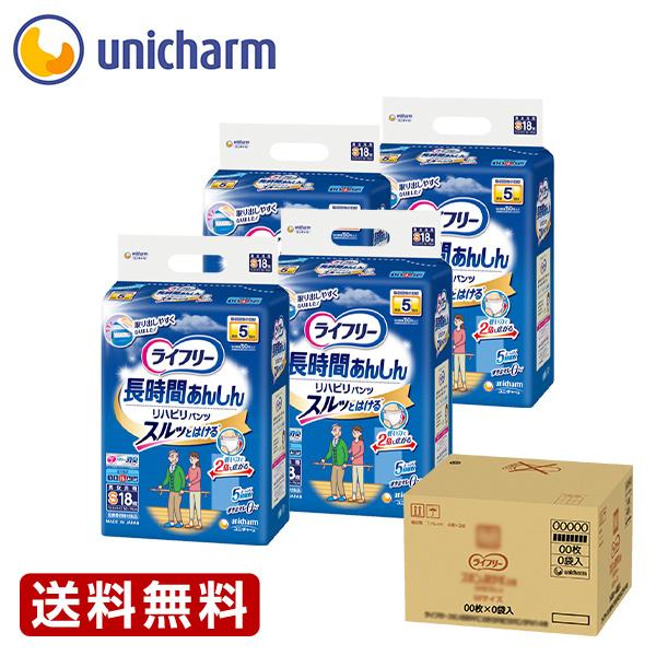 ライフリー リハビリパンツ S18枚1箱(4袋セット)『送料無料』 ユニ・チャーム公式ショップ