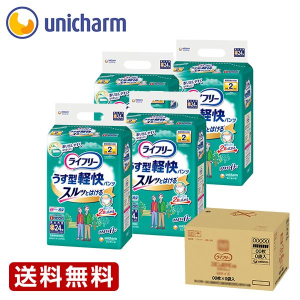 ライフリー うす型軽快 うす型パンツ S24枚1箱(4袋セット)『送料無料』 ユニ・チャーム公式ショップ