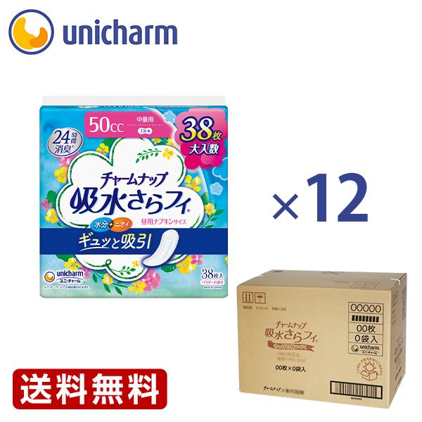 チャームナップ 吸水さらフィ 中量用 50cc 38枚1箱(12袋セット)『送料無料』 ユニ・チャーム公式ショップ