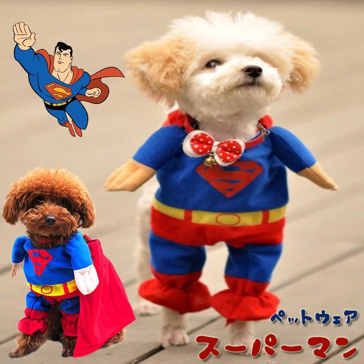 ドッグウェア 犬服のトレーナー ワンちゃんがスーパーマンに変身 人気ブランド多数対象 一部予約