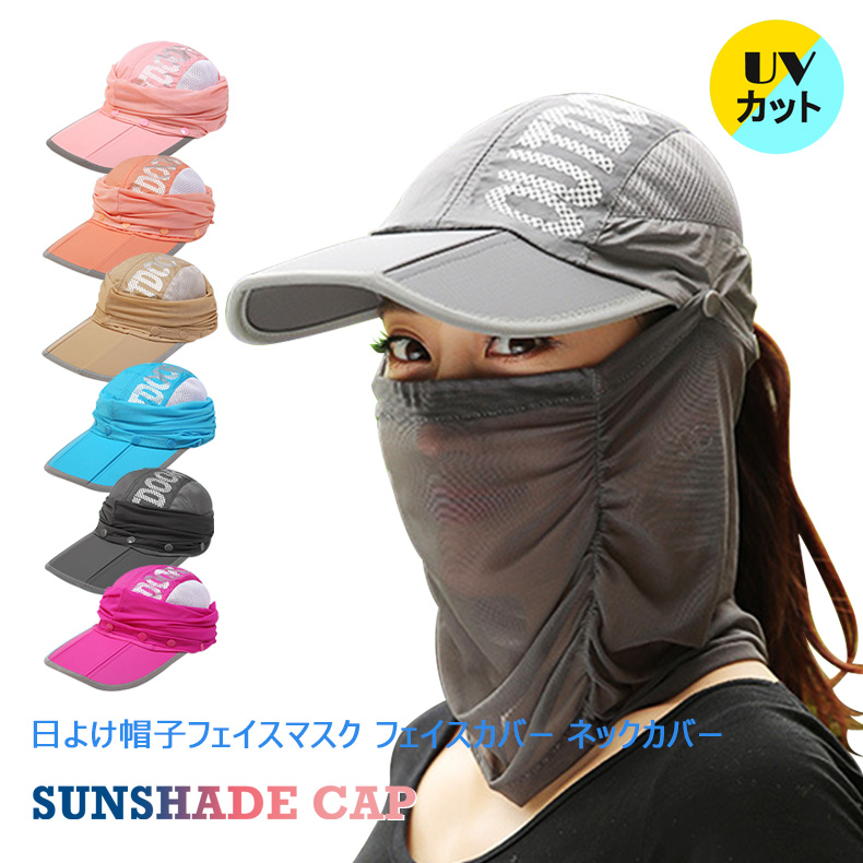 ■ uvカット日よけ帽子 フェイスカバー ネックカバー 付き 日よけ帽子折り畳みフェイスマスク フェイスカバー ネックカバー 薄地 きれいめ 顔面、首筋の日焼け対策 紫外線 UVカット 日よけ止め レディース アウトドア