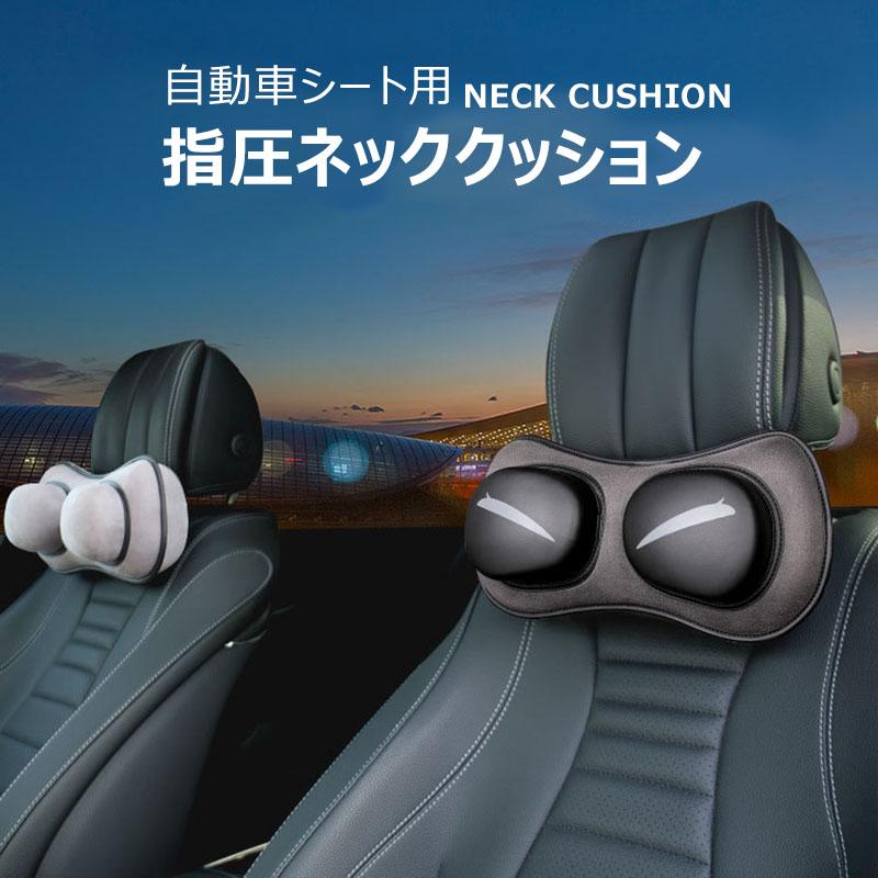 運転しながら首マッサージ 自動車シート用 指圧ネッククッション マッサージ効果で心地よいドライブ 激安通販 突起が首を支えながらツボを刺激 最新 ツボ押しクッション