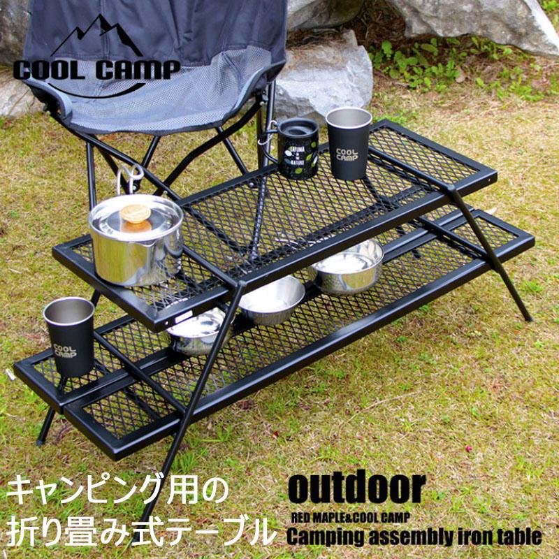 キャンピング用の折り畳み式テーブル変形自在 テーブル プレート アイアンレッグ 焚き火テーブル アウトドア キャンプ 用品 グッズ