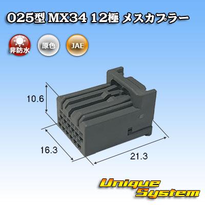 日本航空電子JAE 025型 MX34 待望 商品追加値下げ在庫復活 メスカプラー 12極 端子セット