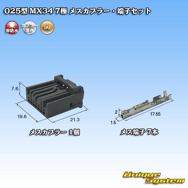 日本航空電子JAE 025型 MX34 メスカプラー 端子セット 7極 定番スタイル 世界の人気ブランド