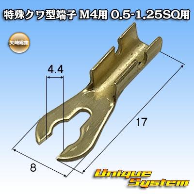 矢崎総業 特殊クワ型端子 10本セット 開催中 M4用 大人気 0.5SQ-1.25SQ用
