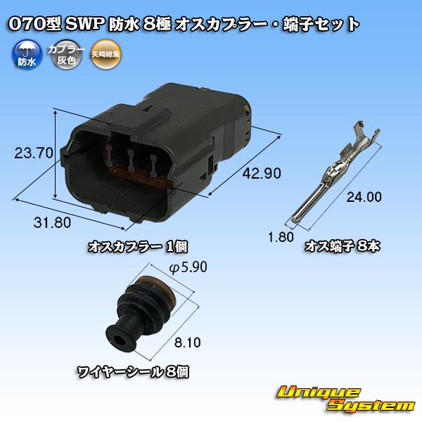 矢崎総業 070型 入荷予定 SWP 防水 8極 アウトレット☆送料無料 オスカプラー 端子セット リヤホルダ付属