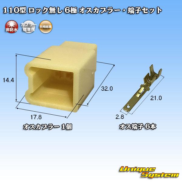 定価 矢崎総業 110型 ロック無し ◆高品質 端子セット 6極 カプラー