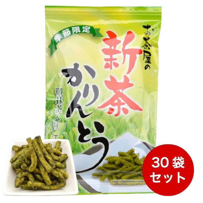 お茶屋の新茶のかりんとう 季節限定 内容量80g 30袋セット 新茶 お茶