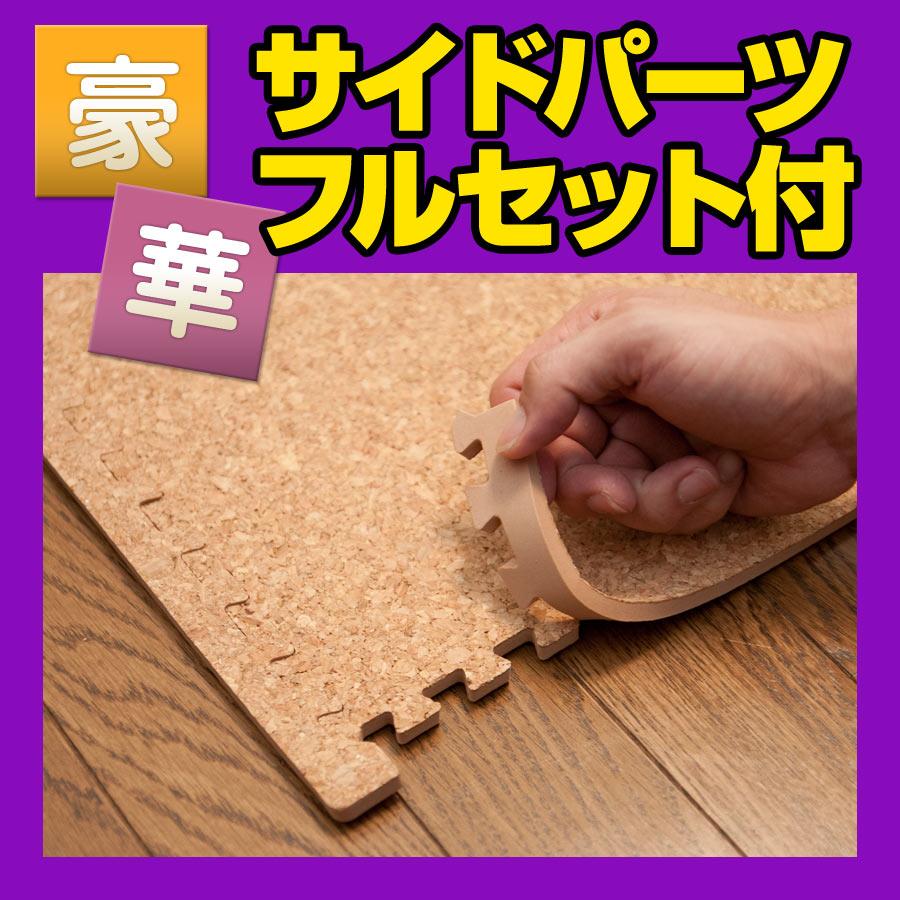 與 (遊戲墊嬰兒用品隔音措施保溫嬰兒啞光嬰兒保溫隔音地板傷預防) 軟木聯合馬特 45 x 45 釐米 (軟木粒軟木 U Q268 typhula U Q270) 側部集