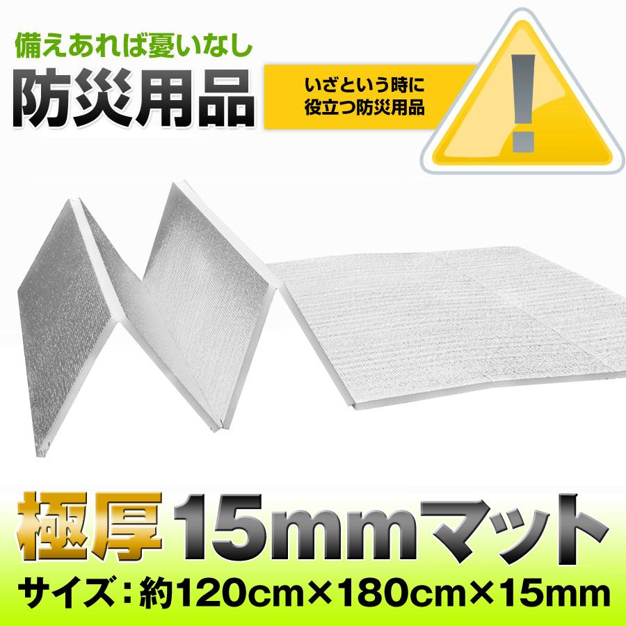 防災用品としても活躍する折りたたみ式でフラット性に優れたアルミマット少し厚め 厚さ15mm折り畳みのレジャーマットはユーザーだけ 《アルミロールマットの折畳みタイプ》極厚 15mmマット レジャーマットU-P993 防災マット 防災用品 アルミ 折畳み アルミマット 厚手 コンパクト テント用マット アウトドア レジャーシート プール用マット 遮熱シート 1人用 おしゃれ ヨガマット 限定Special Price 銀マット マット キャンプ