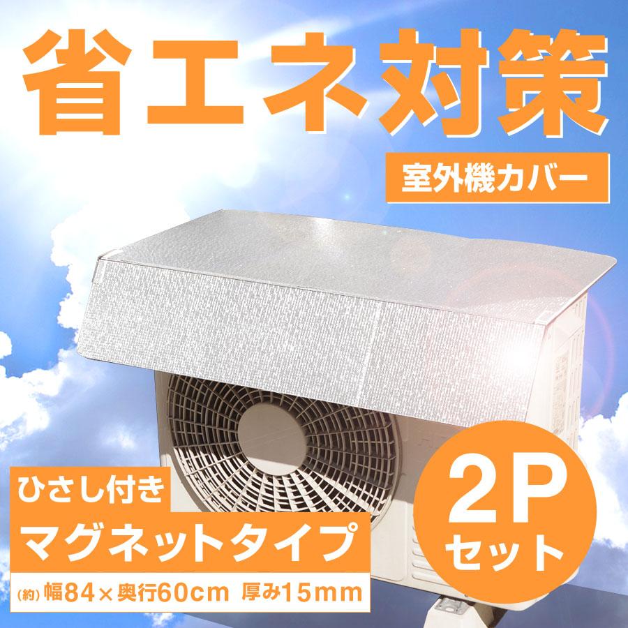 室外機の温度上昇を抑え 効率低下を和らげるエコ商品 マグネットでピタッと簡単に取り付け可能 送料無料 2個セット エアコン室外機用マグネットアルミエアコンガードひさし付き 卓越 U-W670 日よけカバー エアコンカバー 日よけパネル 断熱シート 節電対策 断熱ボード 猛暑対策 最安値 熱中症対策 冷房効率アップ 省エネ対策 室外機カバー アルミカバー