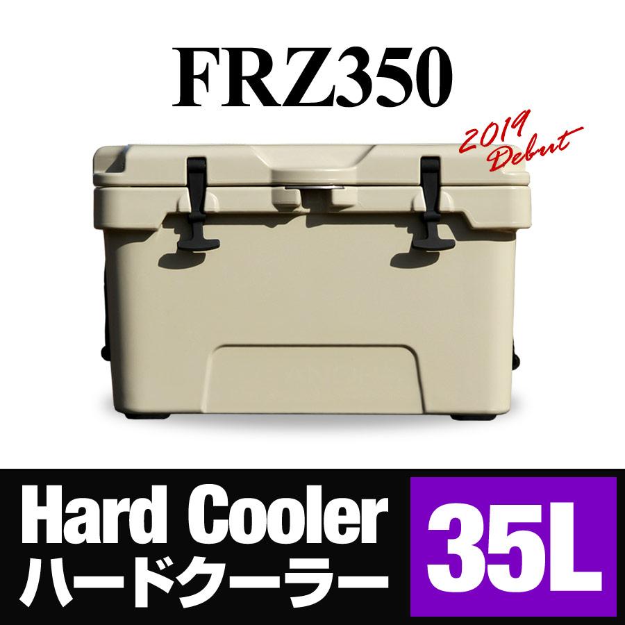 送料無料 ハードクーラーFRZ350 35L(大容量クーラーボックス クーラーボックス coolerBOX 保冷ボックス 保冷力 シンプル アウトドア用品 キャンプ用品 高性能クーラー 氷点下パック 釣り キャンプ 防災用品)