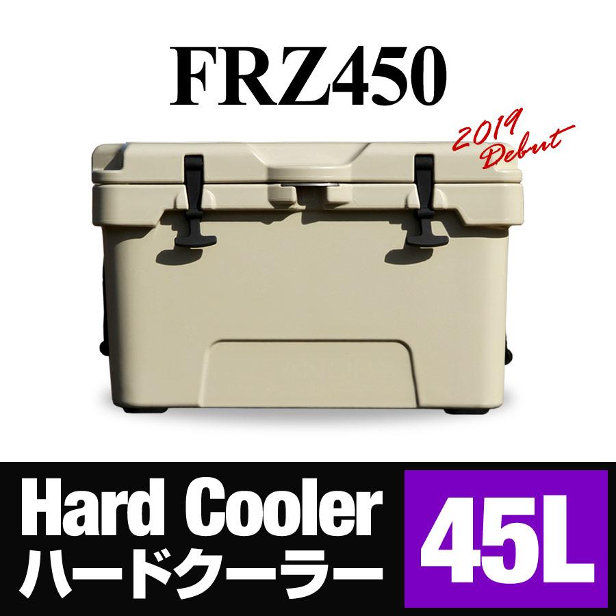 送料無料 ハードクーラーFRZ450 45L(大容量クーラーボックス クーラーボックス coolerBOX 保冷ボックス 保冷力 シンプル アウトドア用品 キャンプ用品 高性能クーラー 氷点下パック 釣り キャンプ 防災用品)