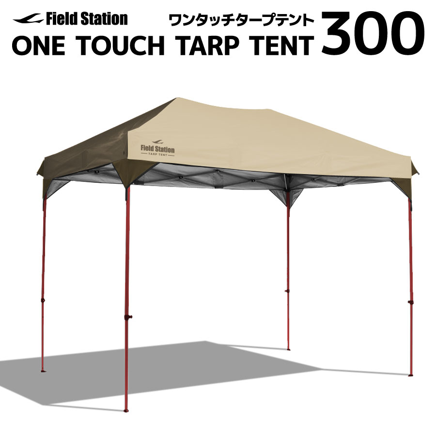 userlife: Tarp tent 300 (one-touch tarp awning tent awning ...