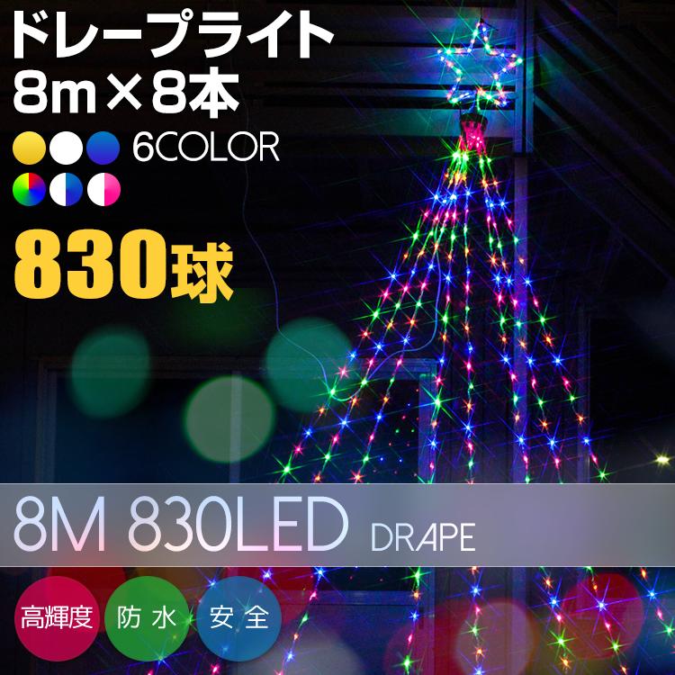 イルミネーション 屋外用 ドレープライト LED 830球 8m 全6色 防水 防雨 クリスマス飾り ライト