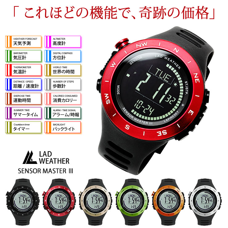 Magazine publication brand digital compasses / altimeter / barometer /  thermometer / weather prediction function outdoor watch military / mountain