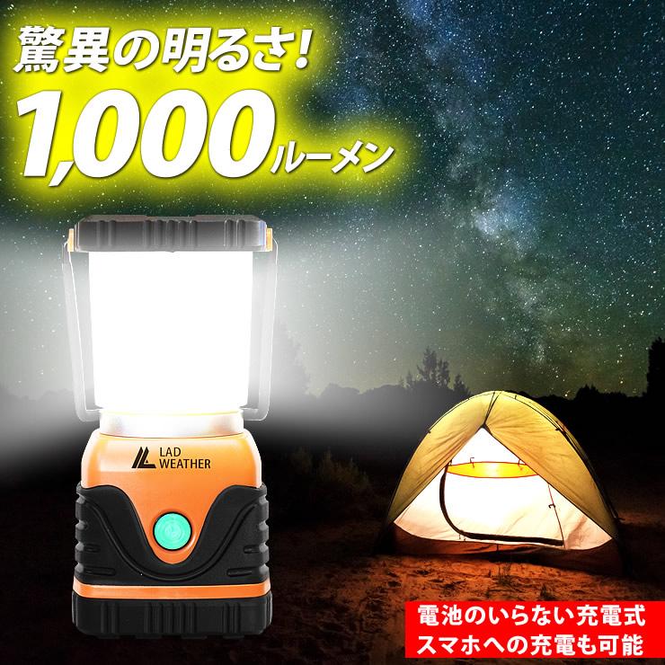 超高輝度 1,000ルーメン!LEDランタン。電池がいらない充電式、式選べる点灯モード。キャンプ・暗所・夜釣り等で活躍。災害への備えにも! 驚異の明るさ1,000ルーメン!充電式 LED ランタン LEDライト 防災グッズ キャンプ用品 LED ランタン アウトドア スマートフォンにも充電できる モバイルバッテリー LAD WEATHER ラドウェザー 送料無料 あす楽