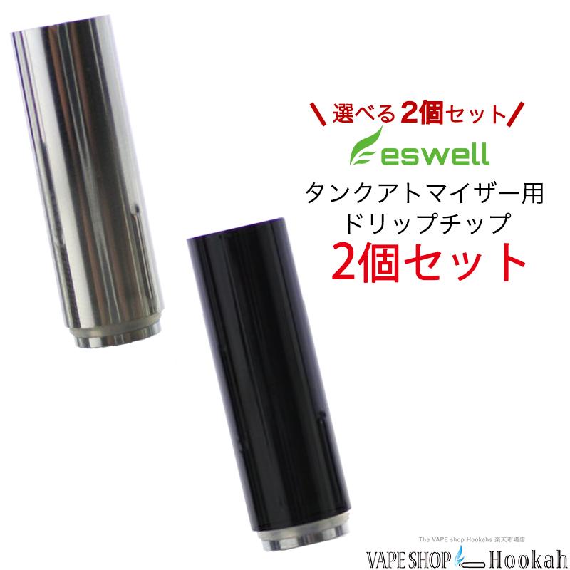 VAPEの電子タバコ用リキッドを使用してタバコカプセルが使えるようになるドリップチップです タバコカプセル対応 上等 eswell タンクアトマイザー用ドリップチップ 選べる2個セット 市販の加熱式 タバコ カプセル 対応 互換 リキッド式 全国どこでも送料無料 タバコカプセル 予備品 吸い口 アトマイザー リキッドタイプ VAPE