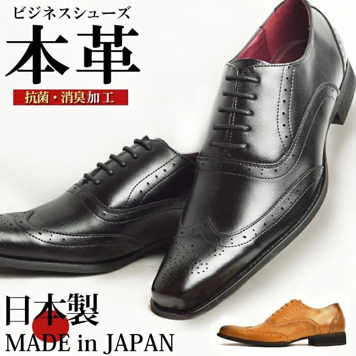 【本革 日本製】 ビジネスシューズ レザー ウィングチップ レース メンズ ビジネス 革靴 レザー 紳士靴 Men's Business/2019 秋冬新作 トレンド