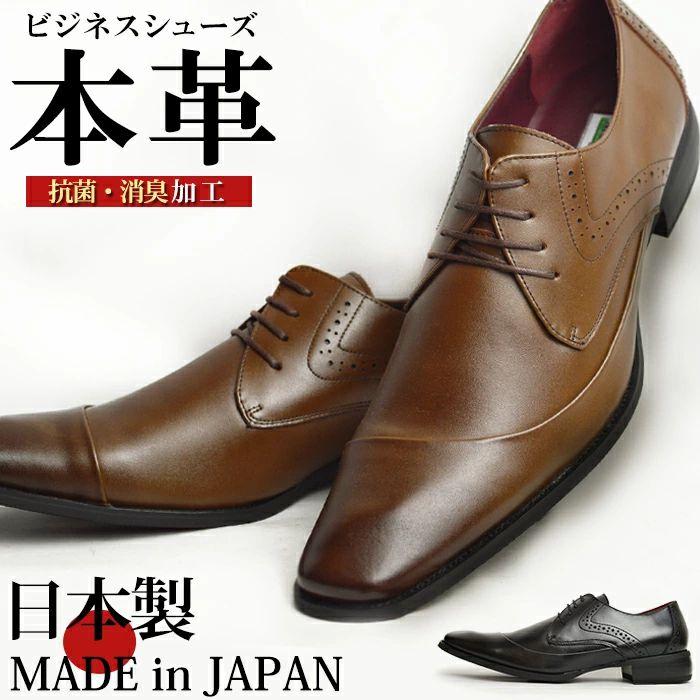 【本革 日本製】 ビジネスシューズ レザー ストレートチップ レースアップ スリッポン モンクストラップ メンズ ビジネス 革靴 レザー 紳士靴 Men's Business/【あす楽対応】2020 春 新生活