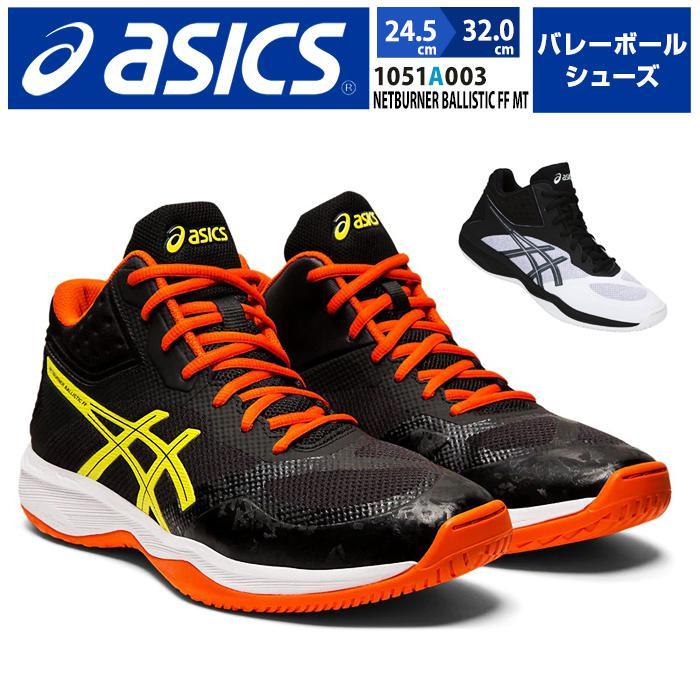 アシックス asics メンズ バレーボールシューズ NETBURNER BALLISTIC FF MT スポーツシューズ 運動靴 バレーボール メンズシューズ 1051a003 【取り寄せ】
