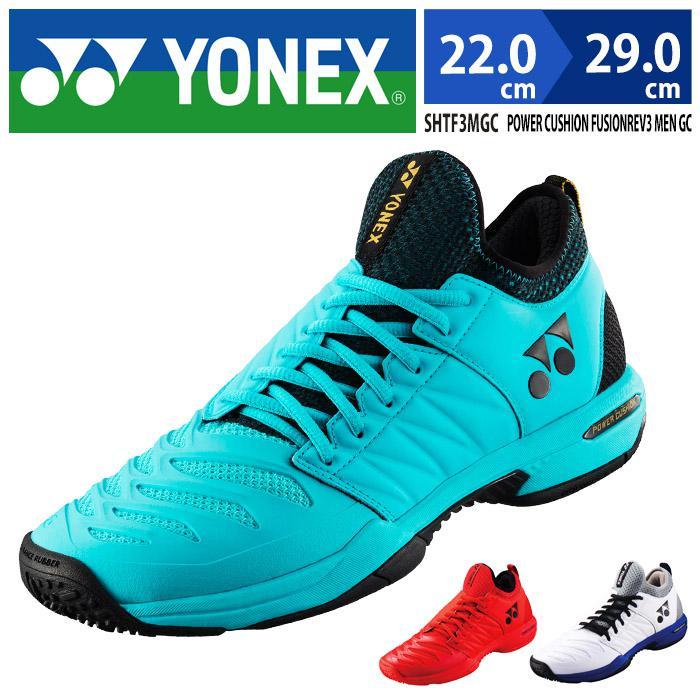 ヨネックス yonex テニスシューズ メンズ レディース POWER CUSHION FUSIONREV3 MEN GC スポーツシューズ 運動靴 テニス SHTF3MGC 【取り寄せ】