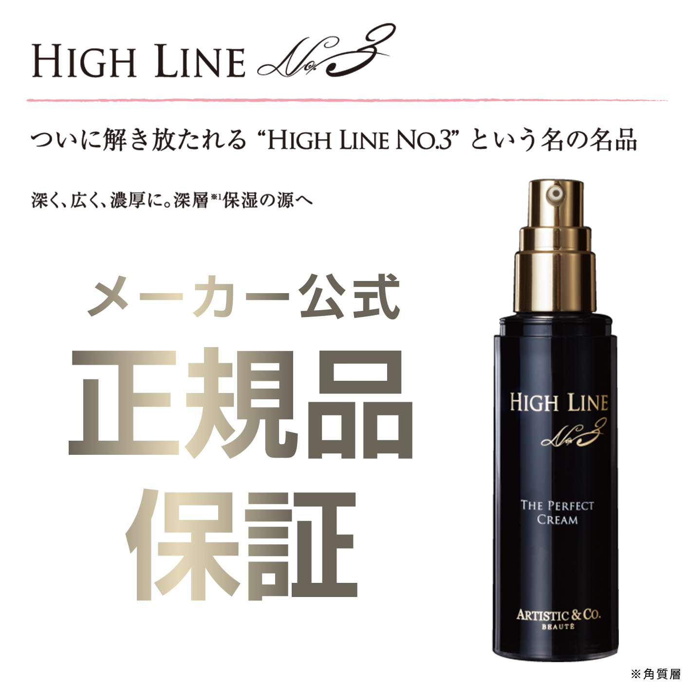ハイライン No.3-50g- 【化粧品 コスメ オイル マッサージオイル 保湿 角質 乾燥】