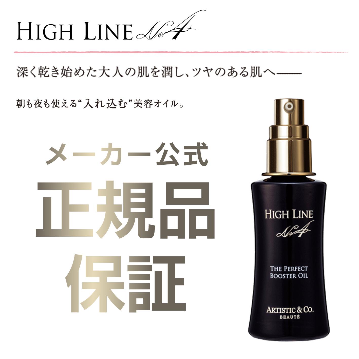 ハイライン No.4-30mL- 【化粧品 コスメ オイル マッサージオイル 保湿 角質 乾燥】