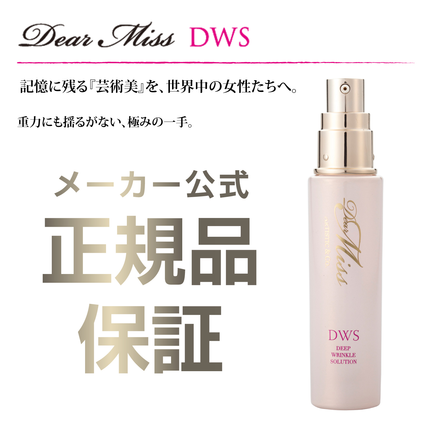 DWS ディアミスディアミス DWS, 玉子屋やまたか:3390fedd --- officewill.xsrv.jp