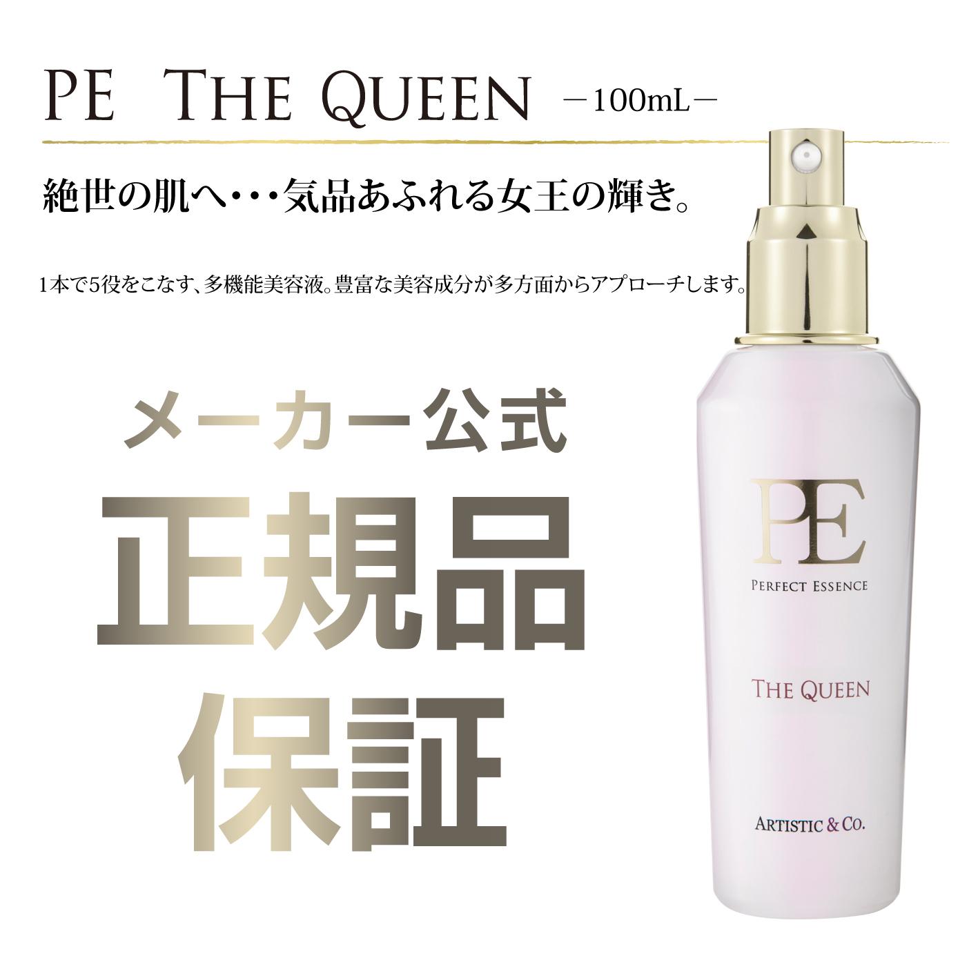 PE ザ クイ-ン -100mL-