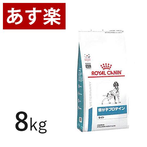 【16時まであす楽対応】 ロイヤルカナン 犬用 低分子プロテインライト 8kg 療法食 犬 ペット フード 【正規品】