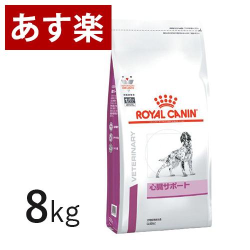 【15時まであす楽対応】 ロイヤルカナン 犬用 心臓サポート2 ドライ 8kg 療法食 犬 ペット フード 【正規品】