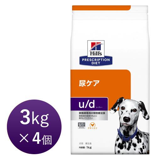 【16時まであす楽対応】 ヒルズ 犬用 u/d (ユー/ディー) 3kg×4個 ケース売り 療法食 犬 ペット フード 【正規品】