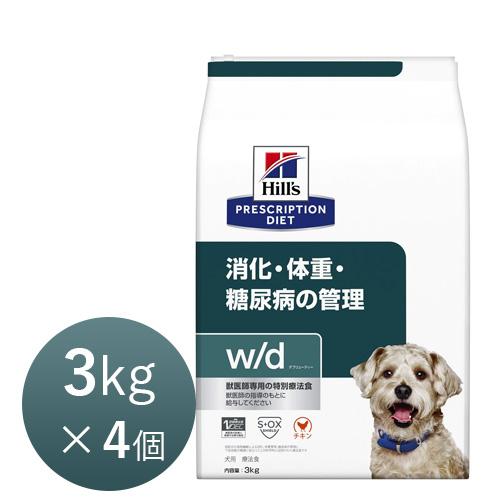 【16時まであす楽対応】 ヒルズ 犬用 w/d (ダブル/ディー) 3kg×4個 ケース売り 療法食 犬 ペット フード 【正規品】