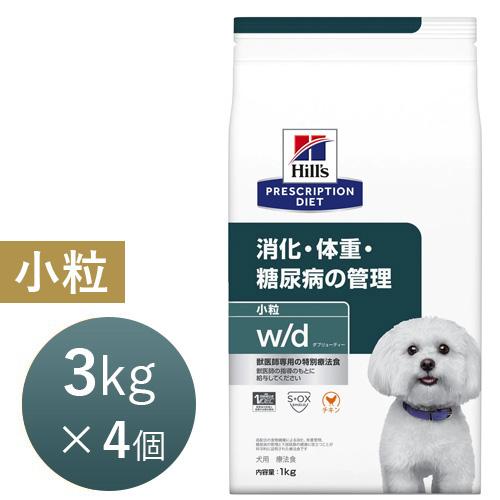 【16時まであす楽対応】 ヒルズ 犬用 w/d (ダブル/ディー) 小粒 3kg×4個 ケース売り 療法食 犬 ペット フード 【正規品】