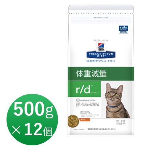 【16時まであす楽対応】 ヒルズ 猫用 r/d (アール/ディー) 500g×12個 療法食 猫 ペット フード 【正規品】
