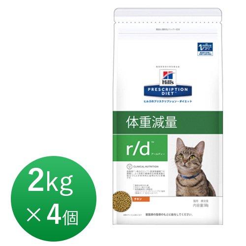 【15時まであす楽対応】 ヒルズ 猫用 r/d (アール/ディー) 2kg×4個 療法食 猫 ペット フード 【正規品】