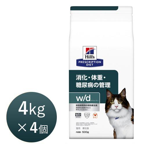 【16時まであす楽対応】 ヒルズ 猫用 w/d (ダブル/ディー) 4kg×4個 療法食 猫 ペット フード 【正規品】