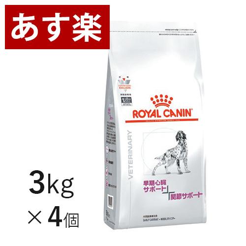 【16時まであす楽対応】 ロイヤルカナン 犬用 心臓サポート1+関節サポート 3kg×4個 ケース売り 療法食 犬 ペット フード 【正規品】