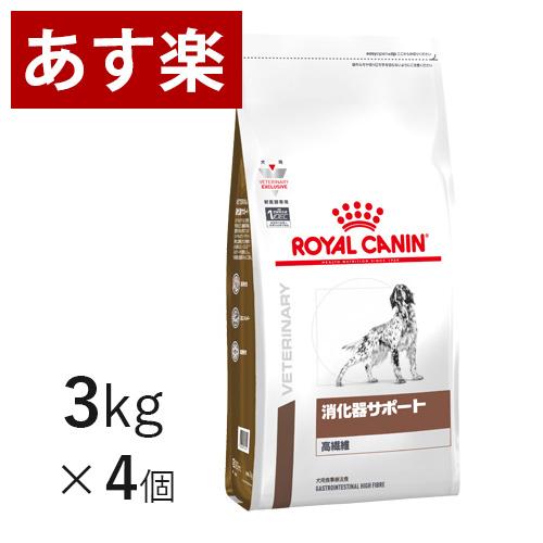 【16時まであす楽対応】 ロイヤルカナン 犬用 消化器サポート (高繊維) 3kg×4個 ケース売り 療法食 犬 ペット フード 【正規品】