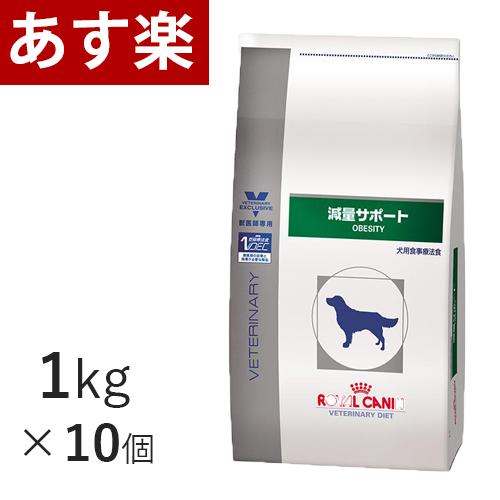 【16時まであす楽対応】 ロイヤルカナン 犬用 減量サポート 1kg×10個 ケース売り 療法食 犬 ペット フード 【正規品】