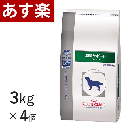 【16時まであす楽対応】 ロイヤルカナン 犬用 減量サポート 3kg×4個 ケース売り 療法食 犬 ペット フード 【正規品】