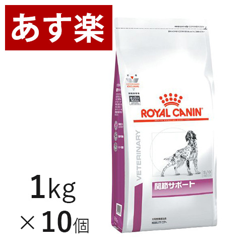 【16時まであす楽対応】 ロイヤルカナン 犬用 関節サポート1kg×10個 ケース売り
